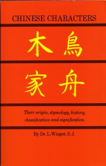 Chinese Charakters, Dr. L. Wieger, S.J.